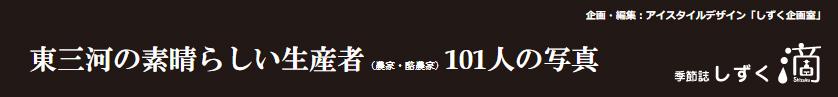 季節誌しずく別冊写真集「百肖~ひゃくしょう~」【アイスタイルデザイン】
