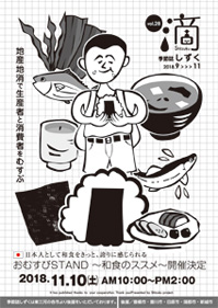 東三河の地産地消|季節誌しずく【アイスタイルデザイン】