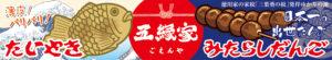 豊橋・豊川・田原・新城・蒲郡・岡崎【アイスタイルデザイン】イラストのデザイン