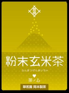 【アイスタイルデザイン】パッケージ,POP,商品パッケージ,シール,デザイン,岡本製茶,粉末玄米茶