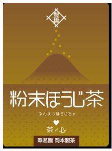 【アイスタイルデザイン】パッケージ,POP,商品パッケージ,シール,デザイン,岡本製茶,粉末ほうじ茶