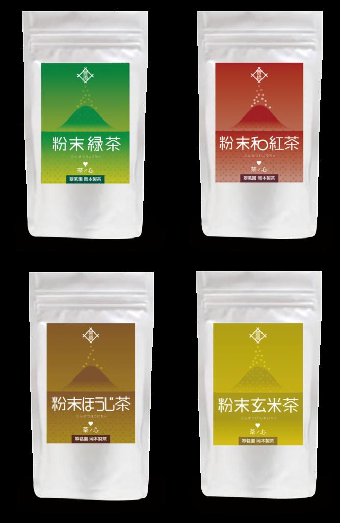 【アイスタイルデザイン】パッケージ,POP,商品パッケージ,シール,デザイン,岡本製茶,粉末茶
