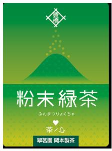 【アイスタイルデザイン】パッケージ,POP,商品パッケージ,シール,デザイン,岡本製茶,粉末緑茶