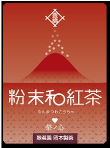 【アイスタイルデザイン】パッケージ,POP,商品パッケージ,シール,デザイン,岡本製茶,粉末和紅茶