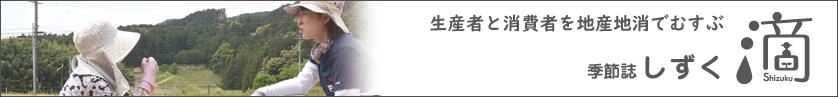 豊橋,豊川,新城,田原,蒲郡,東三河,地産地消,季節誌しずく,アイスタイルデザイン
